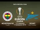 Фенербахче – Зенит Прямая трансляция Лига Европы 2018/2019 на МАТЧ ТВ в 2045.