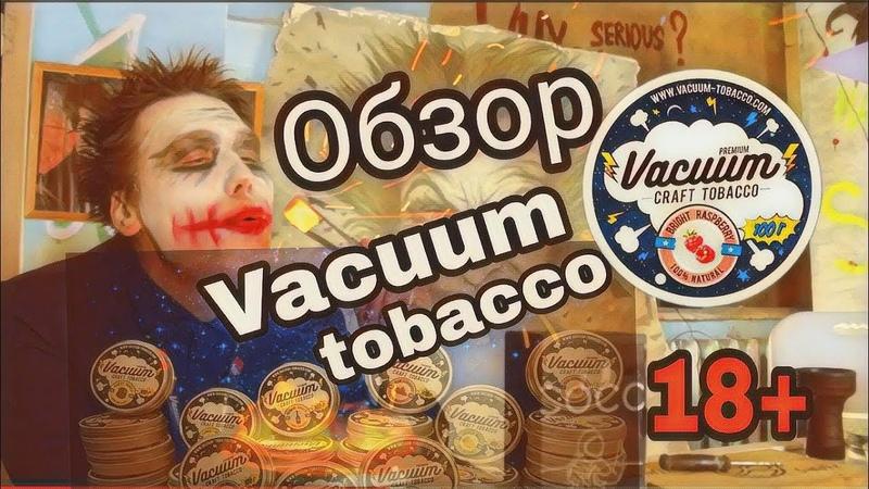 Обзор табака Vacuum tobacco / Джокер одобряет