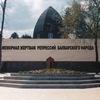 """ГКУК"""" Мемориал политических репрессий 1944-1957"""