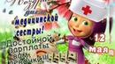 Музыкальное поздравление с Днём Медицинской сестры! / З днем медичної сестри! / Happy nurses day!