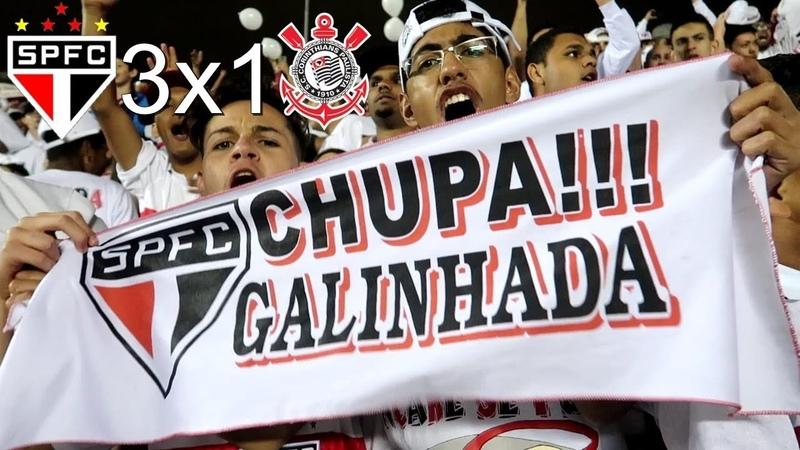 FUGA DAS GALINHAS SÃO PAULO 3x1 CORINTHIANS