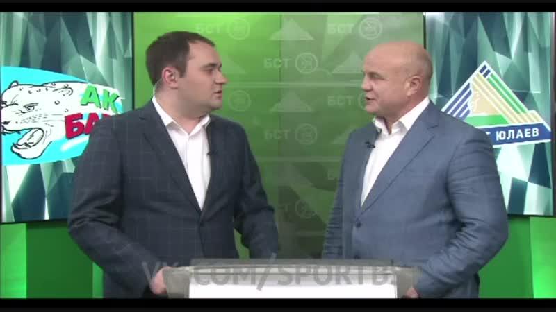 Эксперт Рамиль Юлдашев прокомментировал матч: Игра Салавата Юлаева и Ак Барса всегда не обычна.