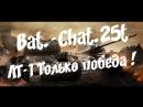 World of Tanks   Bat.-Chatillon 25 t   LBZ   ЛТ-1 Только победа !