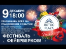 День рождения ТРК ЛОТОС PLAZA