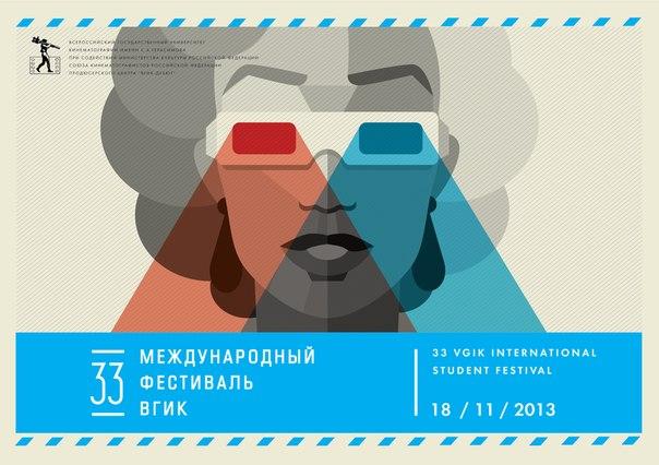 Фестиваль ВГИК