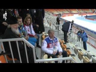 и Патриарху тоже нравится ШОРТ-ТРЕК! Патриарх Кирилл осмотрел олимпийские объекты прибрежного кластера в Сочи