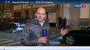 Новости на Россия 24 Самого опасного человека Европы нашли в черной дыре