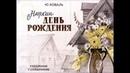 Диафильм Ю.Коваль - Нюркин день рождения