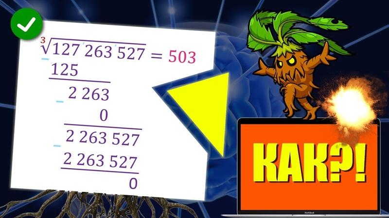 152. Как извлекать кубические корни в столбик?