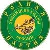 Ростовское региональное отделение РОДНОЙ ПАРТИИ