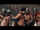 Знакомство со спартанцами - Танцы со спартанцами