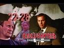 Отличный мужской детектив, Криминал,погони, фильм ТЕЛОХРАНИТЕЛЬ,серии 22-28,русский триллер