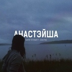 Тбили Теплый альбом Анастэйша (feat. A3butika)