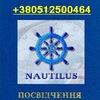 """Морское агентство """"Наутилус"""""""