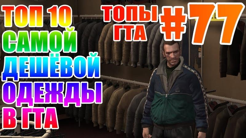 ТОП 10 САМОЙ ДЕШЁВОЙ ОДЕЖДЫ В ГТА | ТГ77