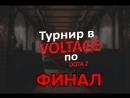 ФИНАЛ DOTA 2. Voltage city day for Saratov | TEAM LUTIKI VS SMART DEFFKI by HappyPandora