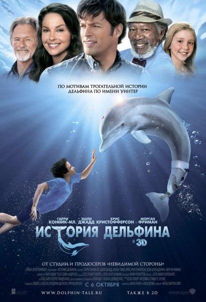 Хороший и трогательный семейный фильм, который всем придется по нраву.
