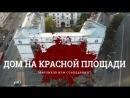 Дом с аркой на Красной площади Ярославль