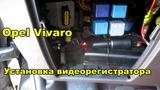 Opel Vivaro установка видеорегистратора