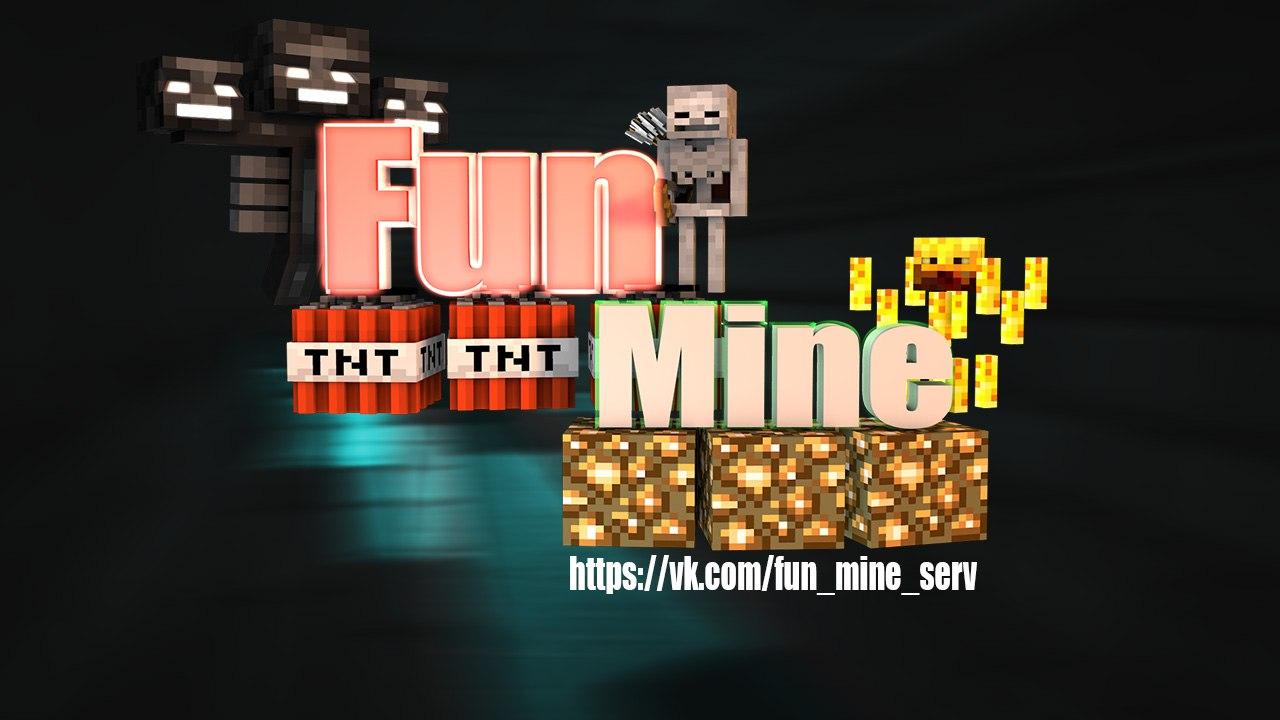 Сервер Fun Mine