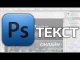 PS Работа с текстом в Фотошопе