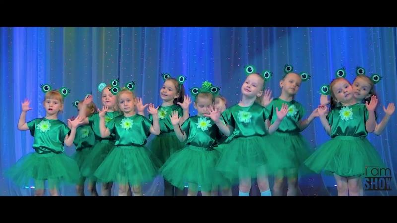 Отчетный Концерт Студии Танца I AM SHOW Группа Детский Шоу-Балет Лягушачий Хор ЛЕТОПРИЕМ