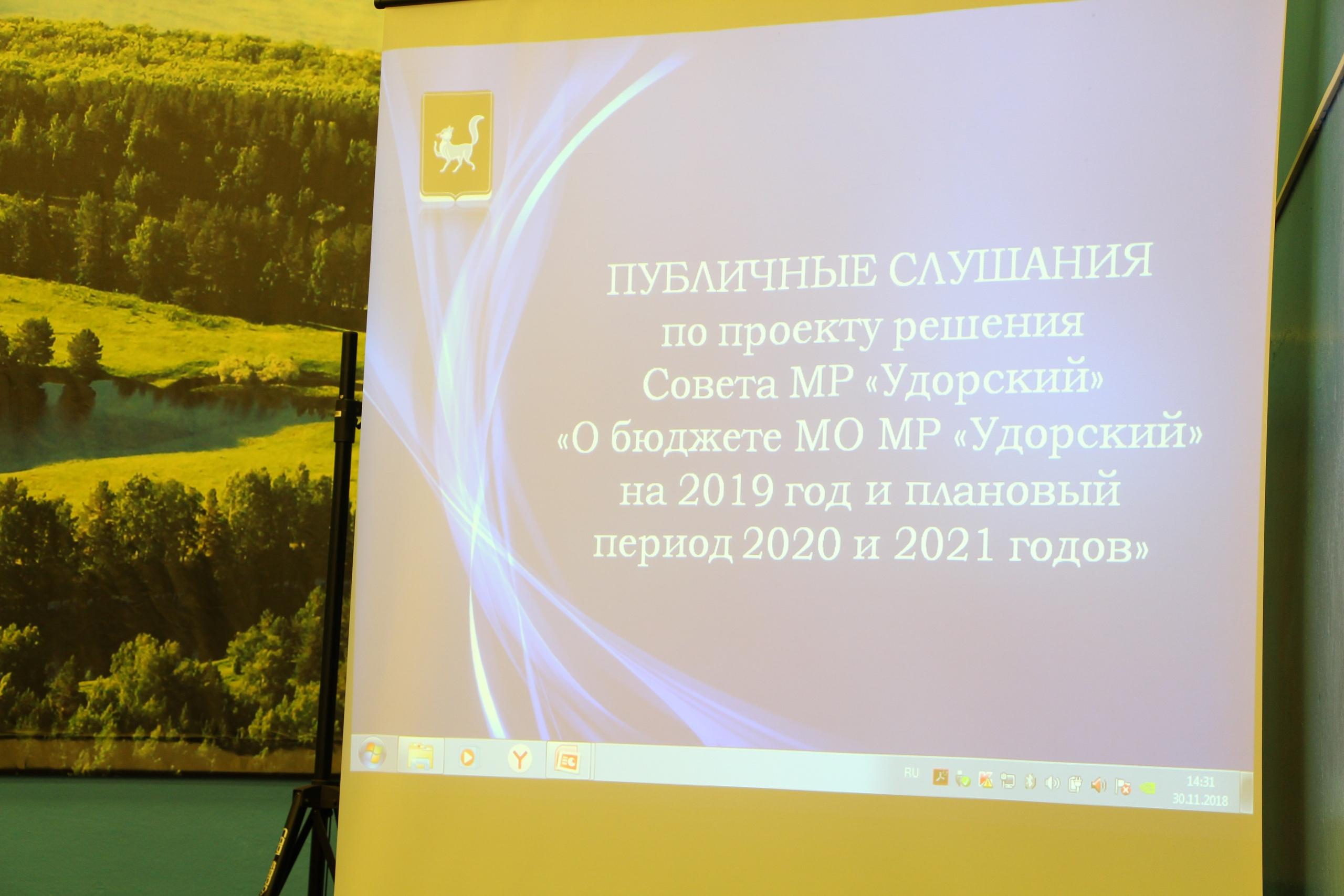 Сегодня в администрации района состоялись публичные слушания по проекту бюджета на 2019 год и плановый период 2020 и 2021 годов