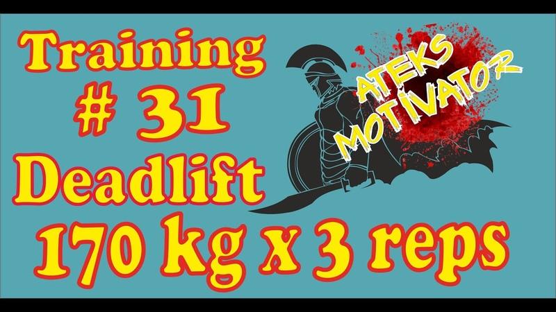 Training № 31. Становлюсь сильнее ! Deadlift 170 kg x 3 reps (11.01.2019Ateks Motivator)