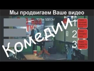 Жорик Ютубов представляет. Комедии года.Часть 6