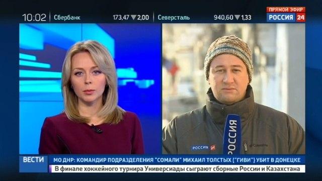 Новости на «Россия 24» • В Донецке убит командир ополчения Гиви