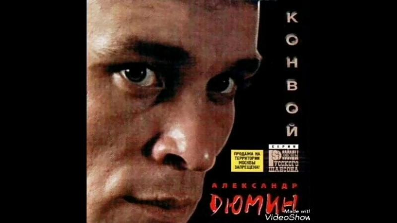 20 лет назад вышел альбом ''Конвой'' Александра Дюмина