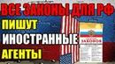 Депутаты РФ работают на Госдеп США!? [23.09.2018]
