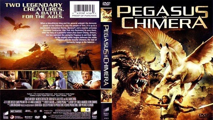 Пегас против Химеры (2012) - ужасы, фантастика, фэнтези