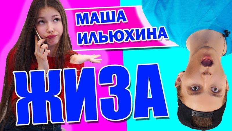 ЖИЗА | с Машей Ильюхиной (Воронины - СТС)