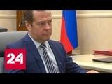 Дмитрий Медведев обсудил с главой Северной Осетии развитие садоводства в республике - Россия 24