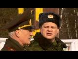 Кремлевские курсанты 62 серия, Русский сериал (комедия, мелодрамма). Хороший российский сериал.