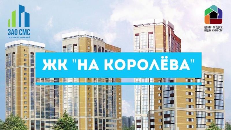 ЖК На Королёва. Вид с подъездной стороны.