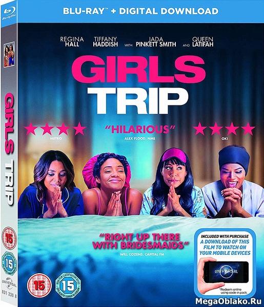 Улетные девочки / Girls Trip (2017/BDRip/HDRip)