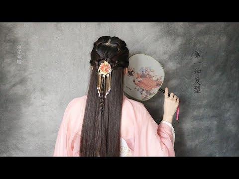 Hướng Dẫn Làm Tóc Cổ Trang Trung Quốc Tổng Hợp (1) |【粉墨倾城】第一季 汉服古风发型