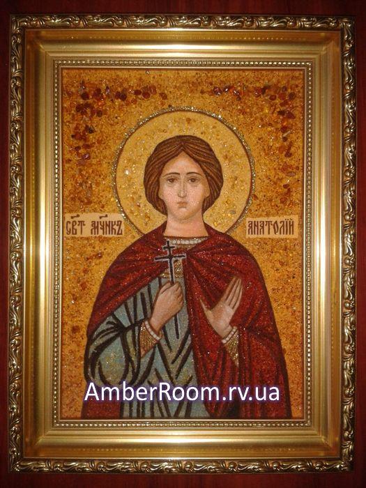 икона анатолий: