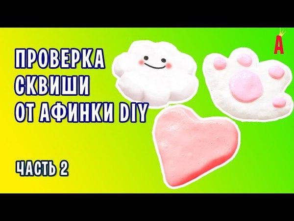 Сквиши из 2 ингредиентов от Афинки DIY Антистресс игрушки Проверка рецептов