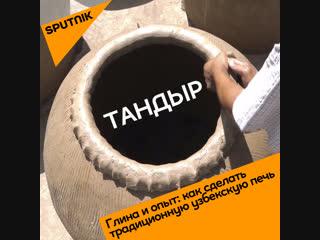 Как делают узбекский тандыр.