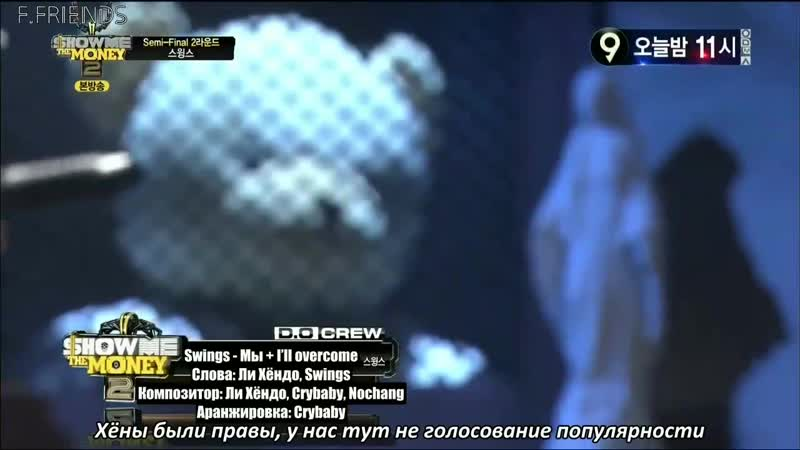 Swings SHOW ME THE MONEY 2 - 9 серия рус.саб (720p)