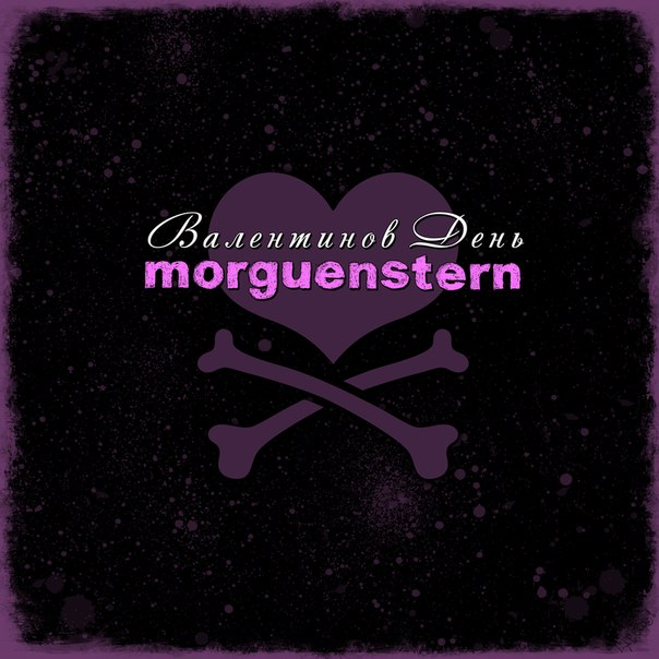 MORGUENSTERN - Валентинов день (Single 2014)