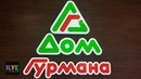 ILYE - Столовая Дом гурмана на Кирова 39!