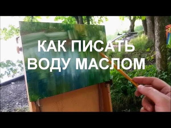 КАК ПИСАТЬ ВОДУ МАСЛОМ Андрей Самарин