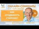 Как отодвинуть старение? Олег Торсунов. Как стать здоровым, д1, онлайн-семинары Благость, 22.03.18