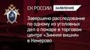 Завершено расследование по одному из уголовных дел о пожаре в ТЦ в Кемерово