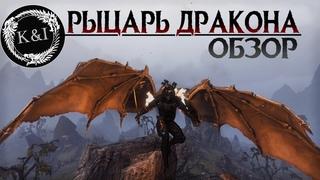 ESO: Класс Рыцарь Дракона (Dragonknight) | Обзор