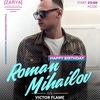 20.04 Birthday Roman Mihailov/ 21.04 Temptation